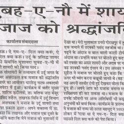 Voice of Lucknow